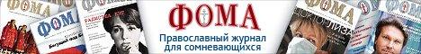 Православный журнал Фома