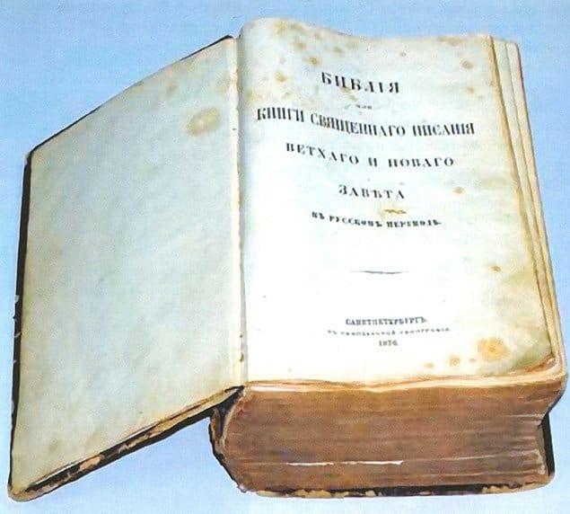 Библейские истории 1889 глд виолити