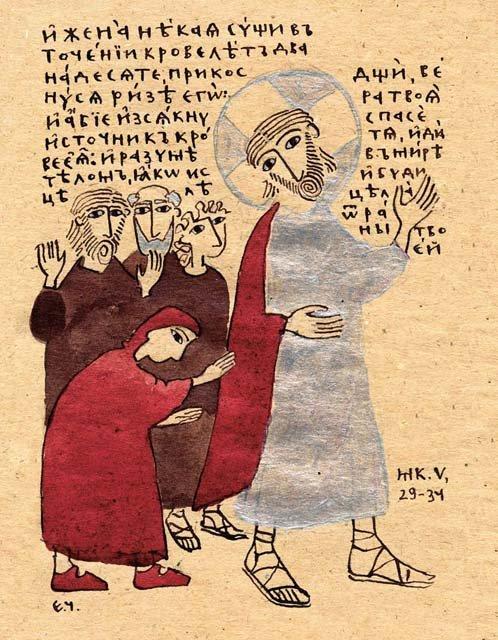 Христос и грешница. Графика Елены Черкасовой