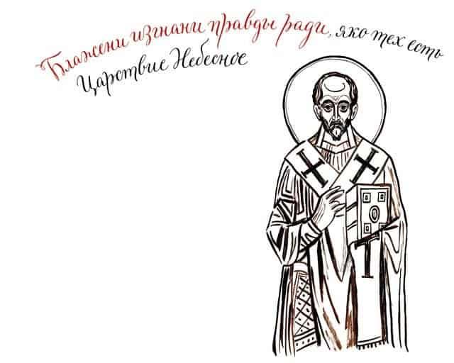 Заповеди блаженства. Святитель Иоанн Златоуст