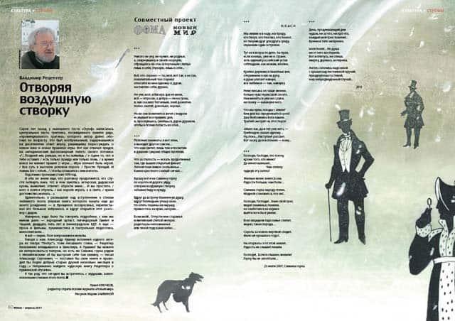 Журналы поэзии в россии послать стихи блюдо
