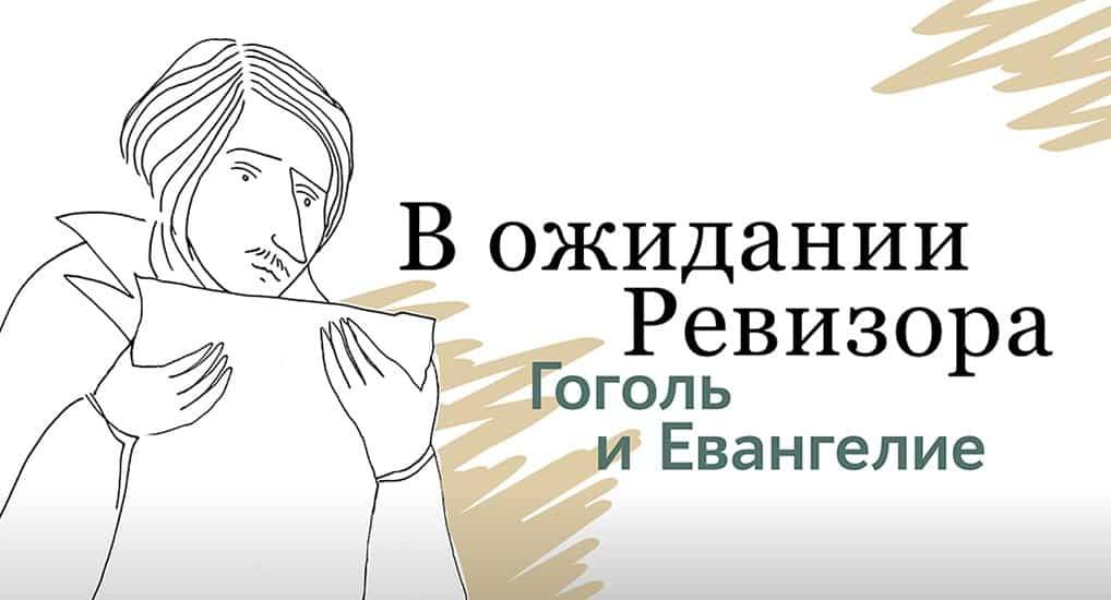 Гоголь: юбилей неуслышанного писателя