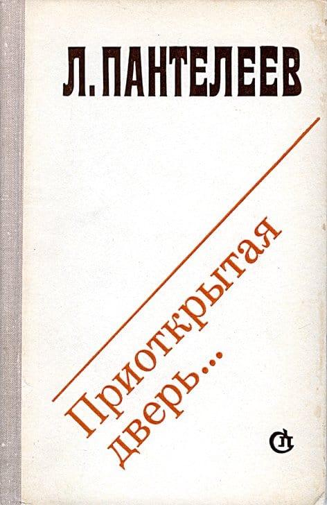 """Тайна автора """"Республики Шкид"""""""