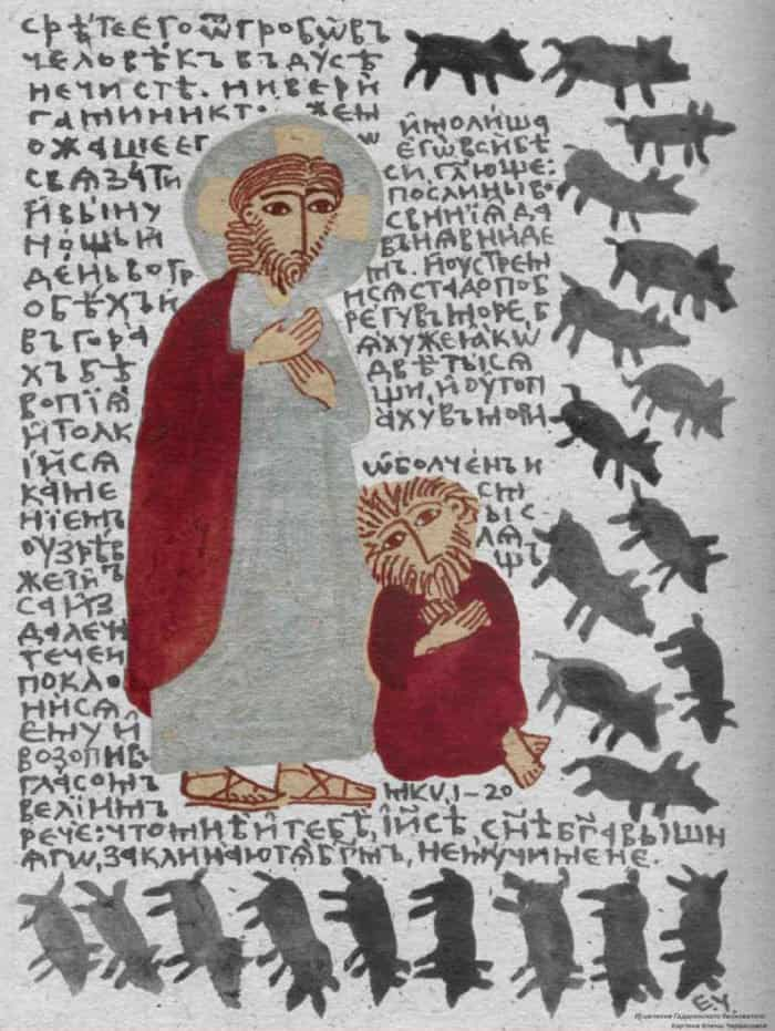 Елена Черкасова. Христос, исцеленный им бесноватый и свиньи, бросившиеся со скалы. Бесы сами попросили Христа, когда он выгнал из человека, вселиться в животных