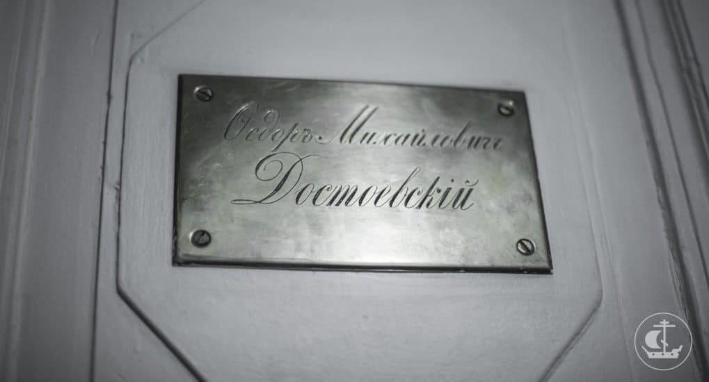 Достоевский в