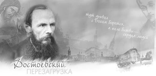 Достоевский. Перезагрузка