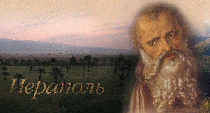 Ученики: апостол Филипп