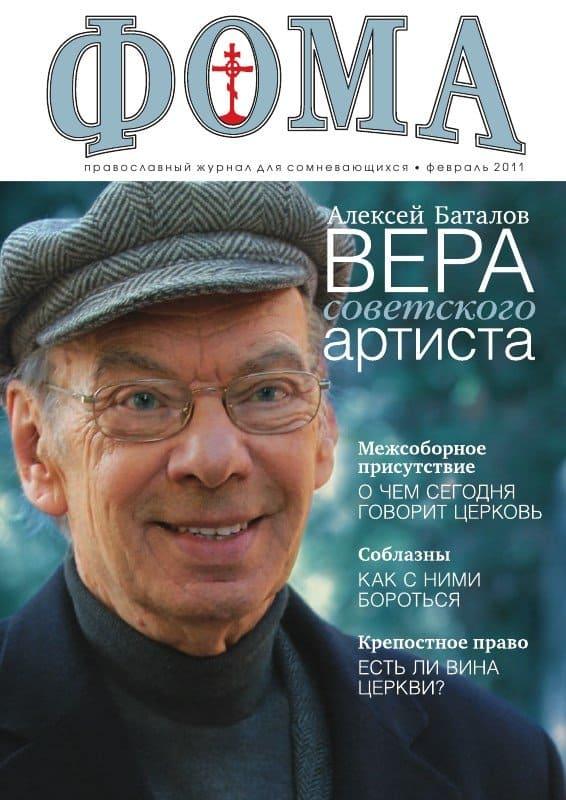 № 2 (94) февраль 2011
