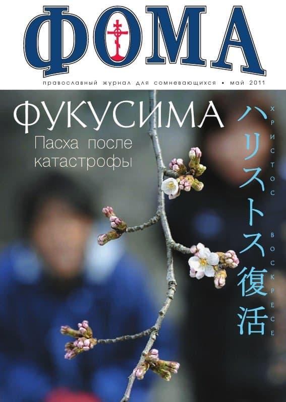 № 5 (97) май 2011