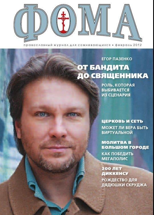 № 2 (106) февраль 2012
