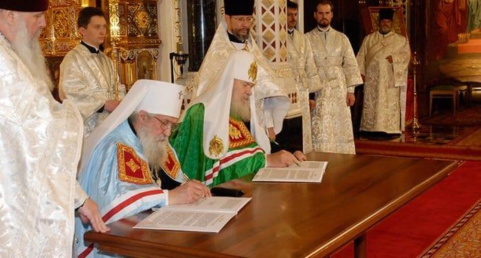 Акт о каноническом общении между Русской Православной Церковью и Русской Православной Церковью Заграницей