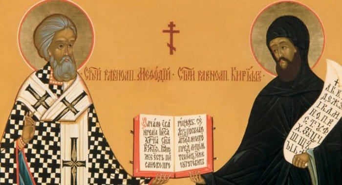 Равноапостольных  Мефодия (885) и Кирилла (869), учителей словенских