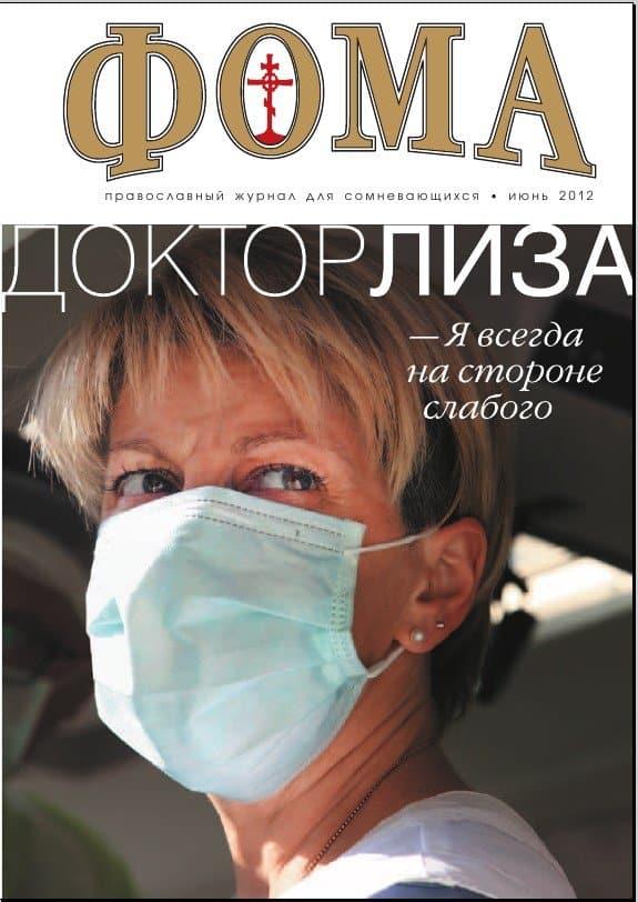 № 6 (110) июнь 2012