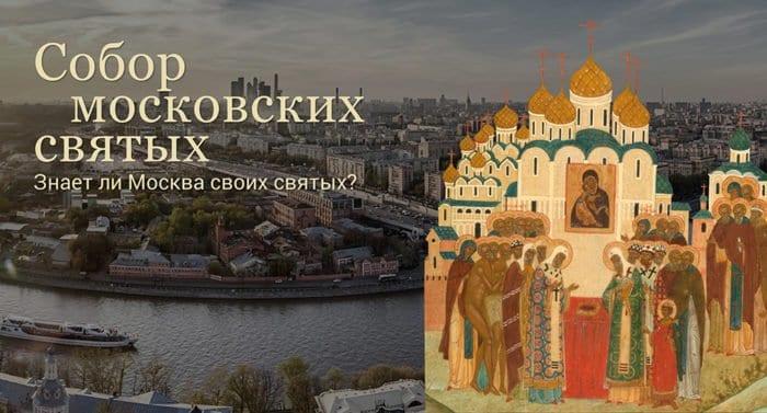 Собор московских святых. Знает ли Москва своих святых?