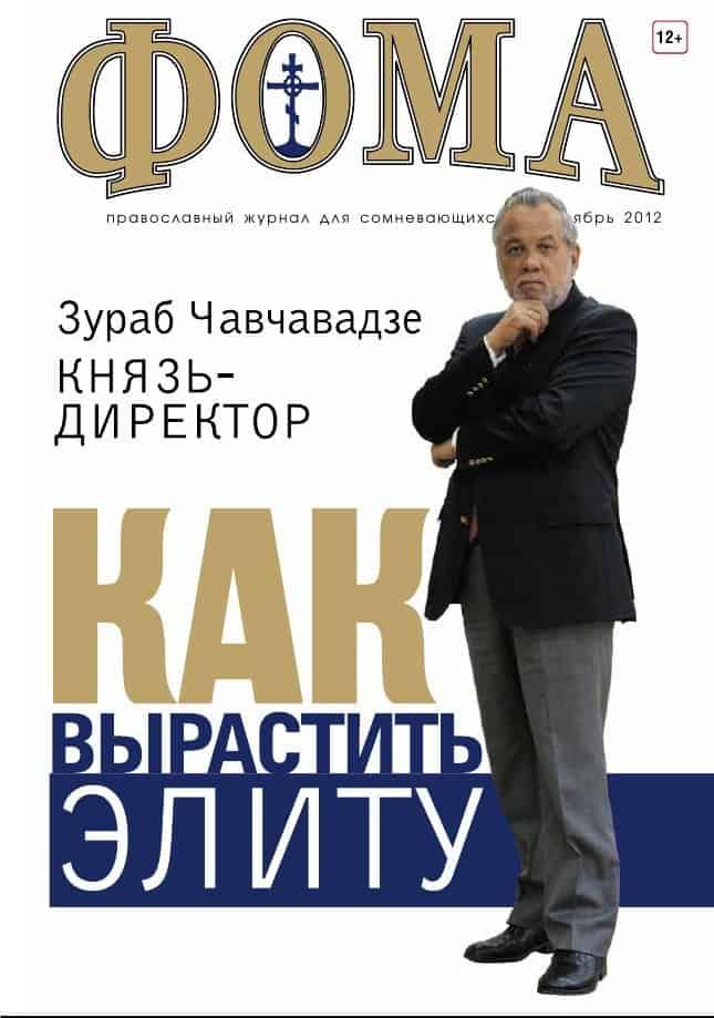 №12 (116) декабрь 2012