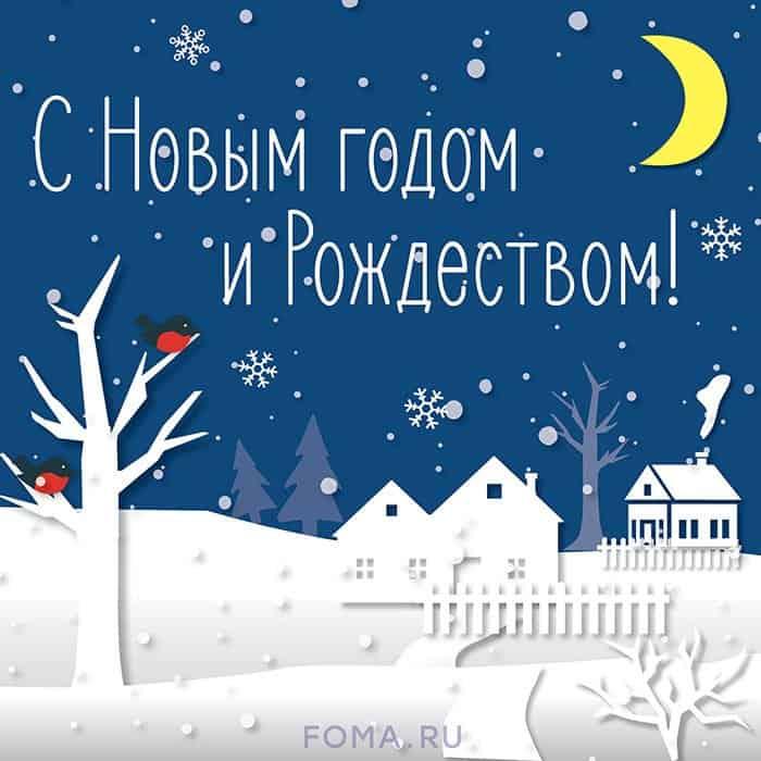 Открытки к Рождеству и Новому году
