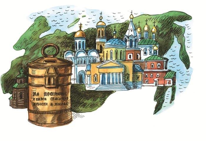 На возрождение храма Христа Спасителя деньги собирали всем миром, «кружки» стояли в церквях по всей России