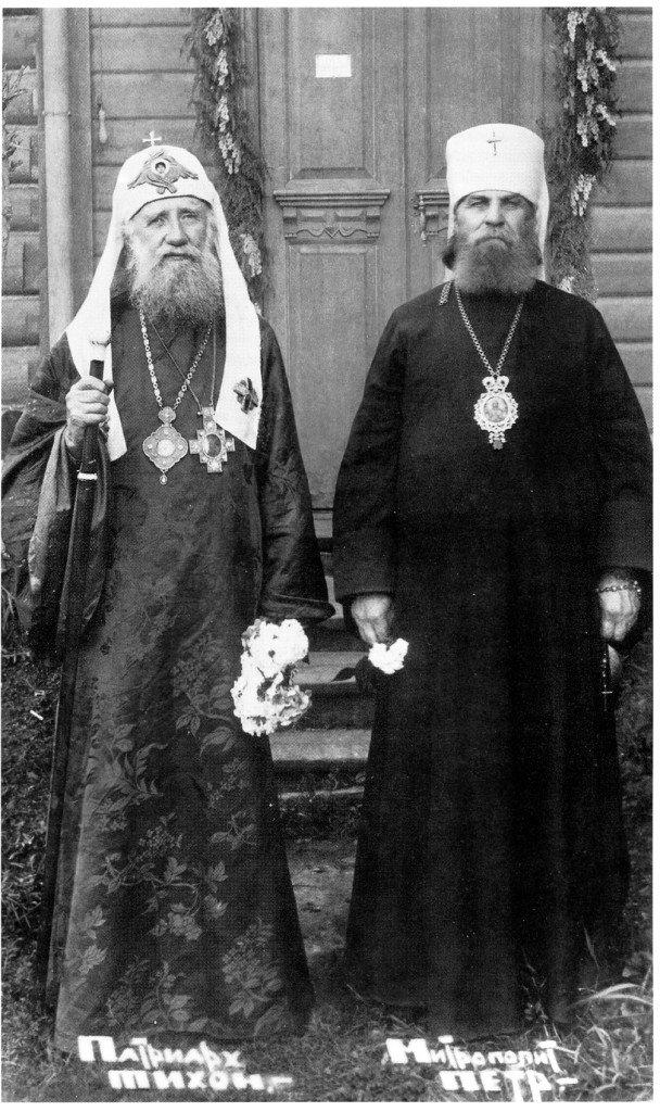 Патриарх Тихон и священномученик Пётр (Полянский), митрополит Крутицкий. Троица, 1924 год.