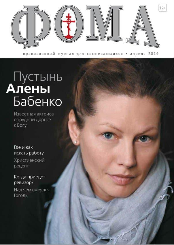 № 4 (132) апрель 2014