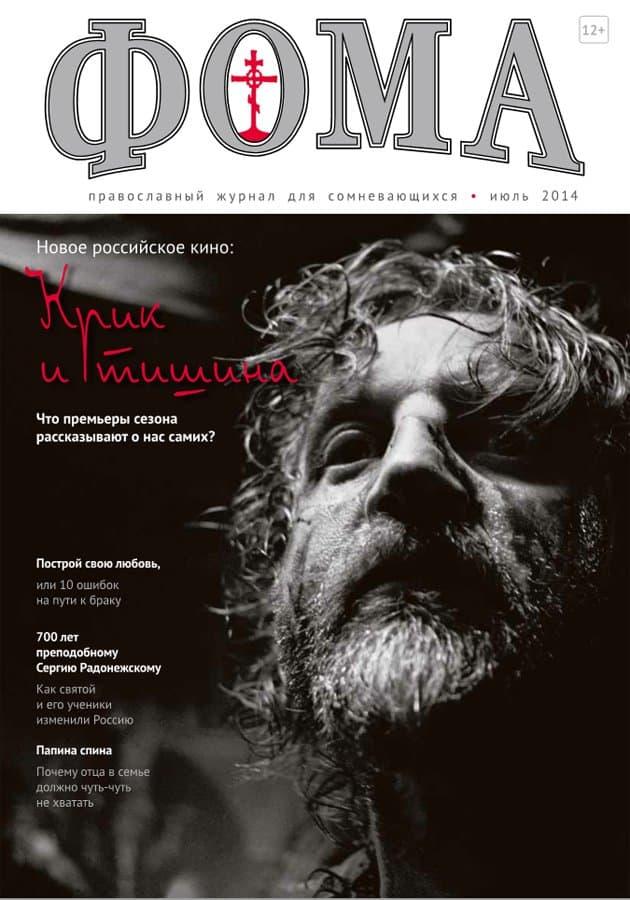№ 7 (135) июль 2014