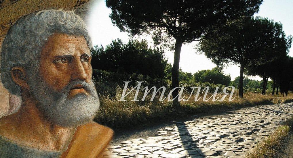 Ученики: апостол Петр