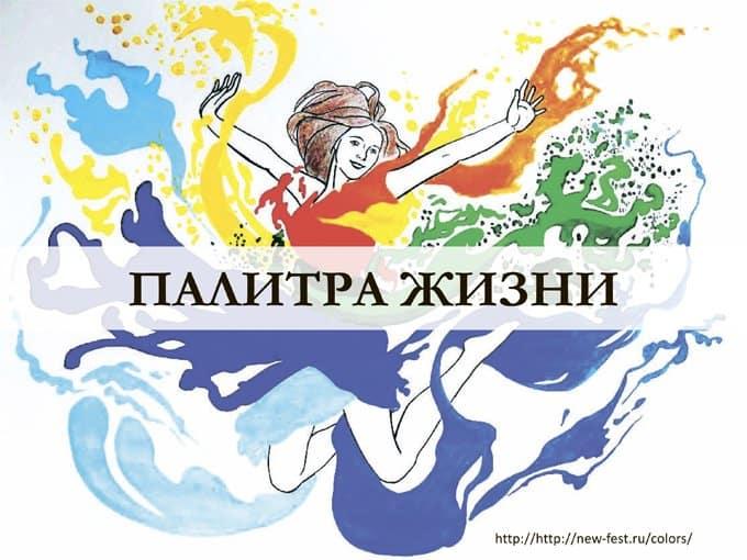 В августе в Москве пройдет масштабный фестиваль творчества «Палитра жизни»