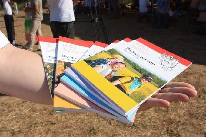 Изданы пособия по организации волонтерской деятельности