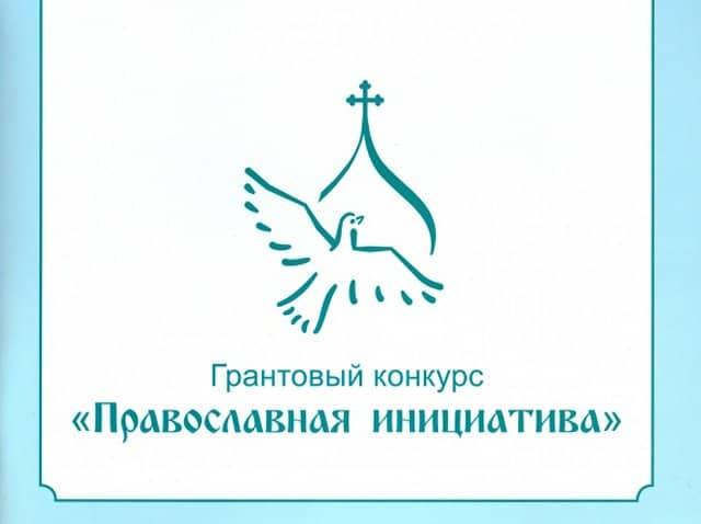 В августе стартует грантовый конкурс «Православная инициатива 2014-2015»