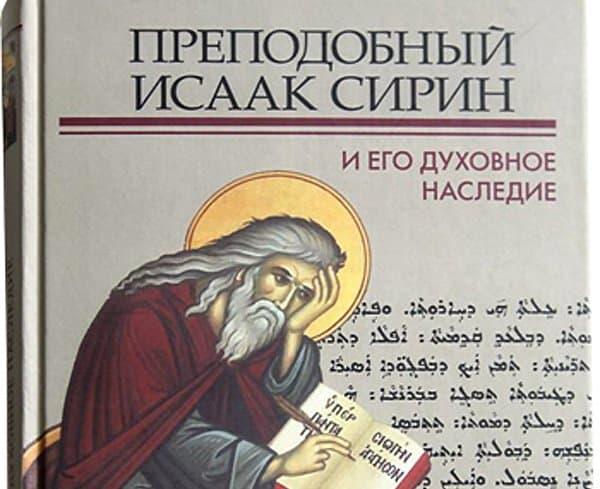 Вышел сборник статей о преподобном Исааке Сирине и его духовном наследии