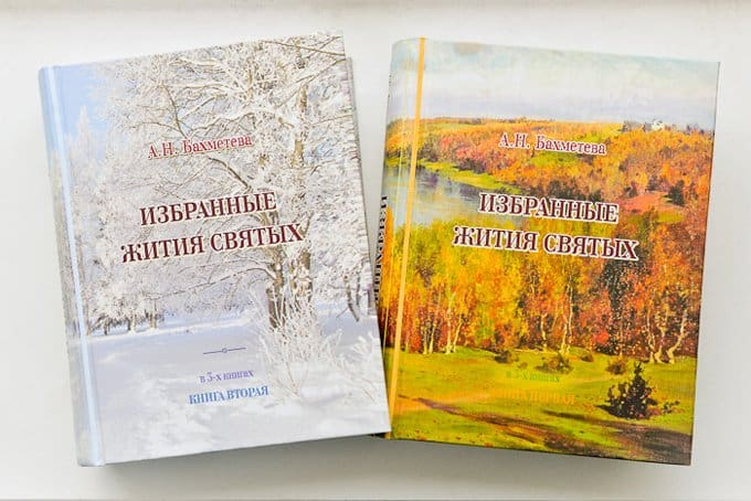 В Петербурге издали «Жития святых» писательницы XIX века Александры Бахметевой