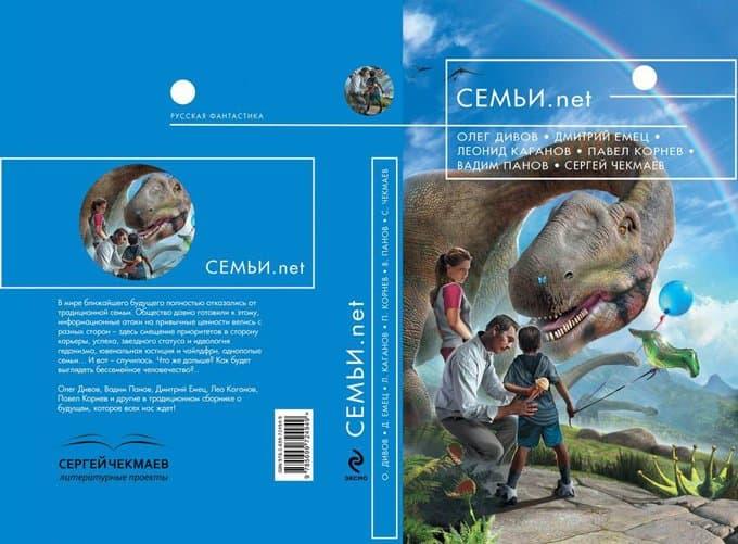 Сборник фантастики, выпущенный при поддержке Церкви, получил литературный приз