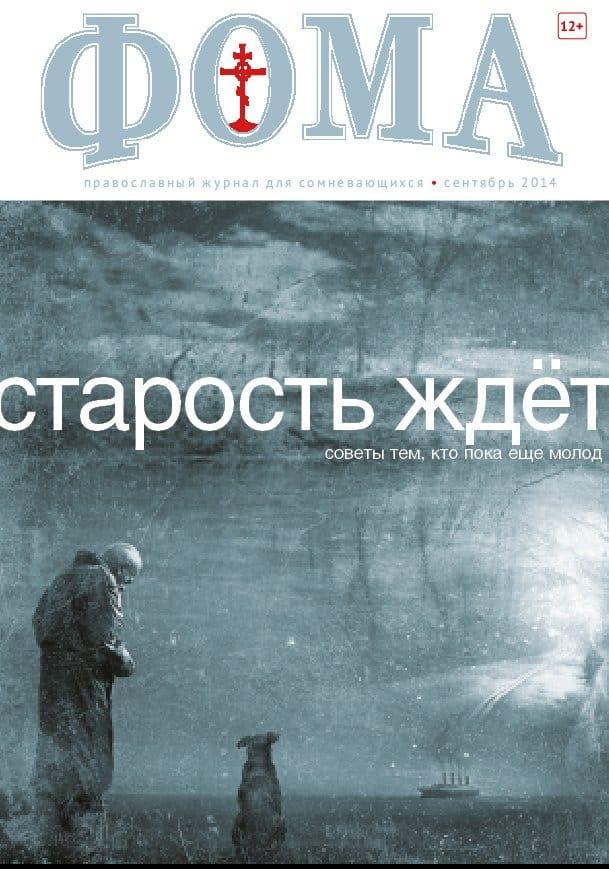 №9 (137) сентябрь 2014