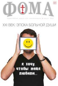 №8 (136) август 2014