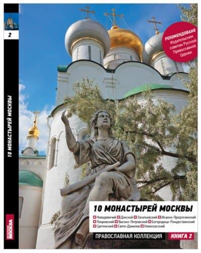 10 монастырей москвы