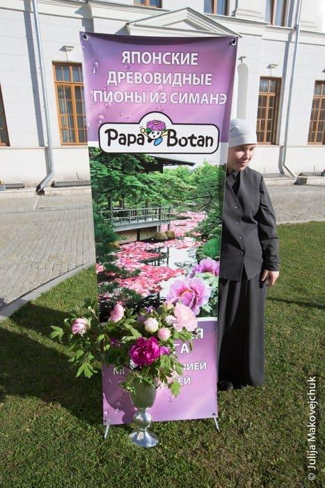2014-09-16,A23K8526, Москва, Марфо-М, Пионы, s_mak