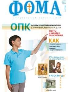 Спецвыпуск ОПК (2014)