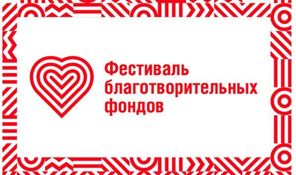 На День города в Москве пройдет благотворительный фестиваль