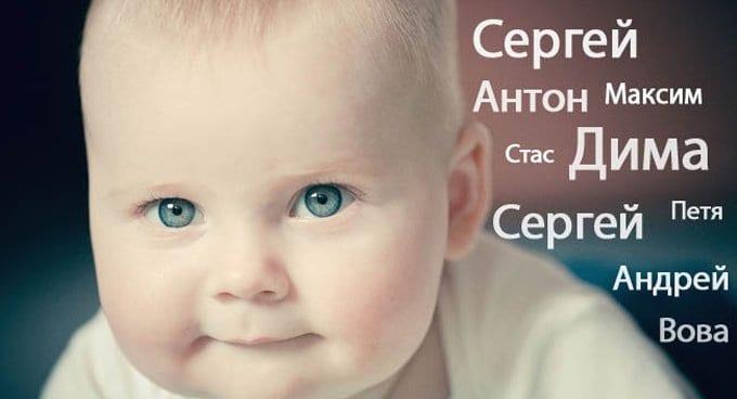 В России вошли в моду древние имена