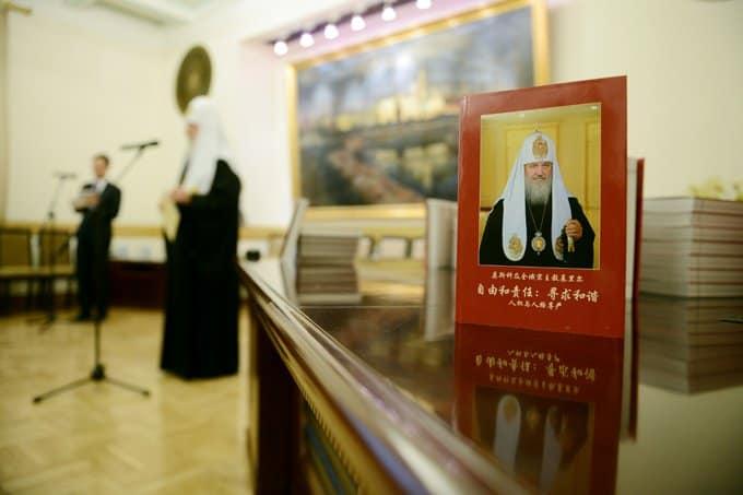 В Москве представили книгу патриарха, переведенную на 20 языков