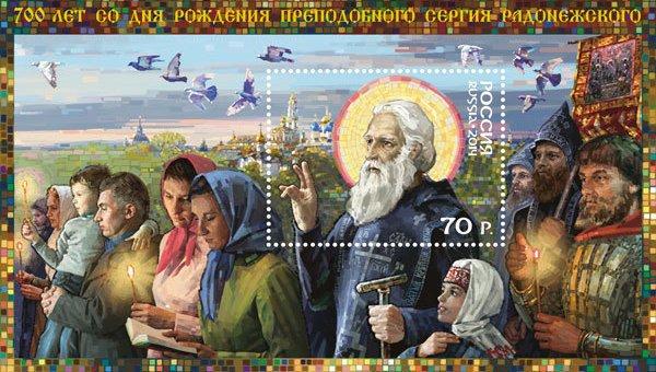 Святого Сергия Радонежского поместили  на марку