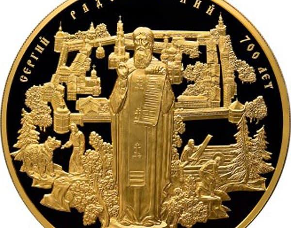 В честь Сергия Радонежского Центробанк выпустил серию монет