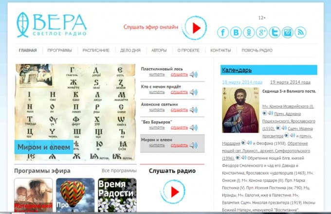 Москвичи смогут услышать православное радио «ВЕРА»