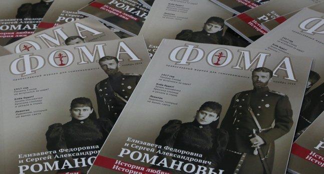 Фома журнал