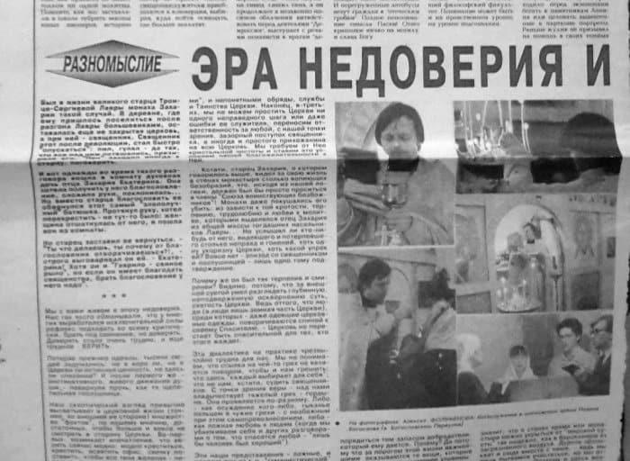 """Конец августа 1994 года. Та самая публикация в профсоюзной газете """"Солидарность"""" ( http://www.solidarnost.org/ ), благодаря которой познакомились будущие редакторы """"Фомы"""". Спустя полтора года вошла в состав первого номера журнала."""