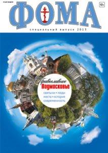 """Спецвыпуск """"Православное Подмосковье"""" (2013)"""