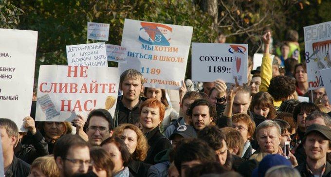 Москвичи выступили за качественное образование и против слияния школ