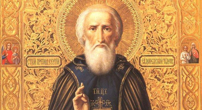 Православная Церковь вспоминает преподобного Сергия Радонежского