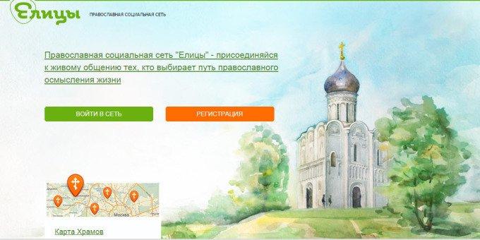 Социальная сеть для православных «Елицы» запустила новый дизайн