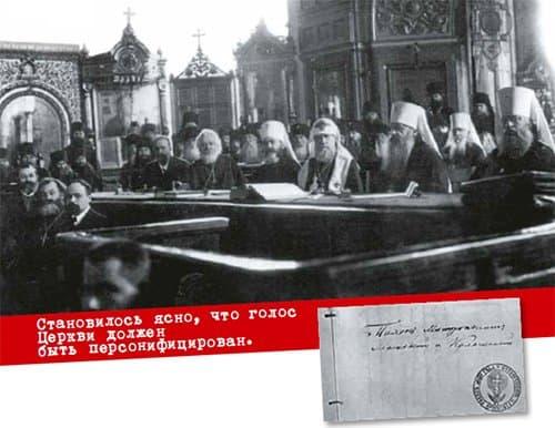 Президиум Поместного собора 1917-1918 гг. Третий справа— Патриарх Тихон (Беллавин)