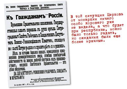 25 октября  (7 ноября) 1917 г. Петроградский ВРК  объявил осовершившейся Октябрьской революции